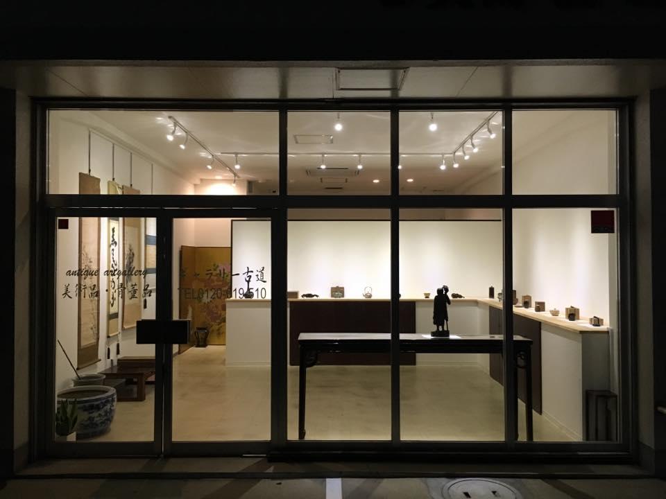 福岡で骨董品の高価買取は骨董買取専門福岡ギャラリー古道