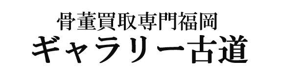 骨董買取専門福岡ギャラリー古道